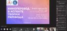 Jornada de Charlas Académicas a distancia y Conferencia internacional de los estudiantes de Máster, Doctorado y científicos jóvenes_32