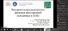 Jornada de Charlas Académicas a distancia y Conferencia internacional de los estudiantes de Máster, Doctorado y científicos jóvenes_39